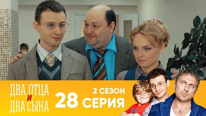 Два отца и два сына 2 сезон 8 серия (28 серия)