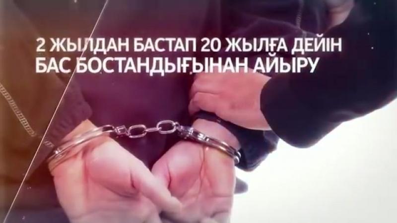 Заңды_білмеудің_жазасы_қатаң...!!