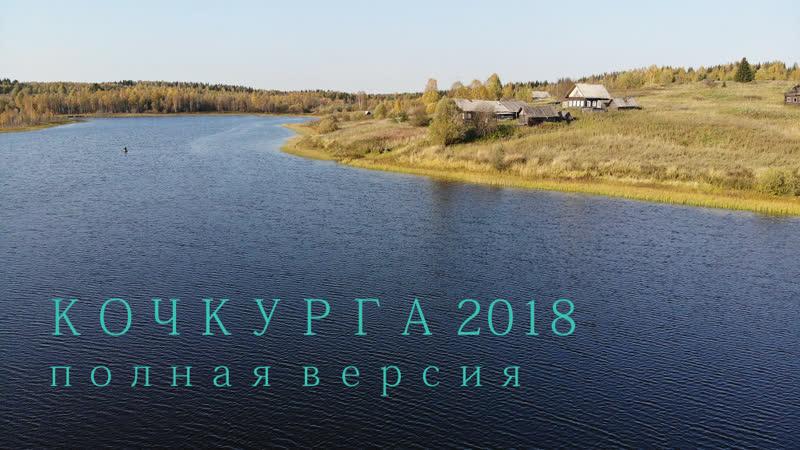 Кочкурга 2018 полная версия