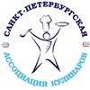 Санкт-Петербургская ассоциация кулинаров