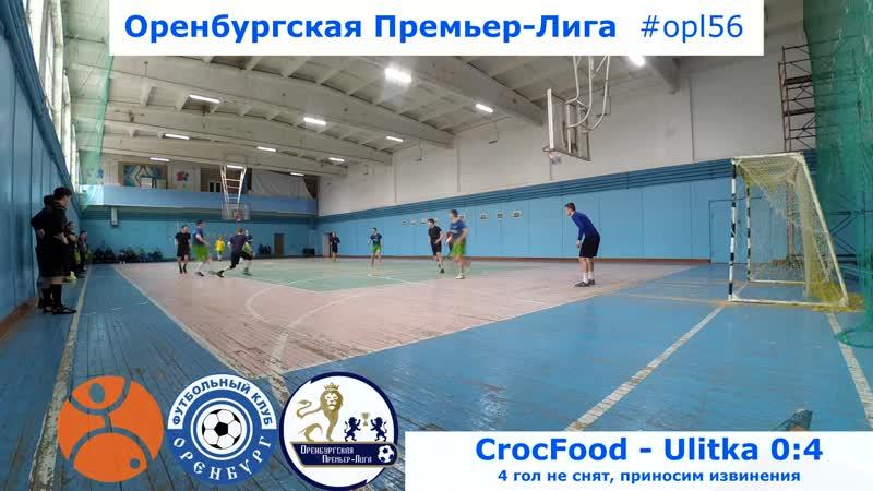 13 тур. CrocFood – Ulitka 04