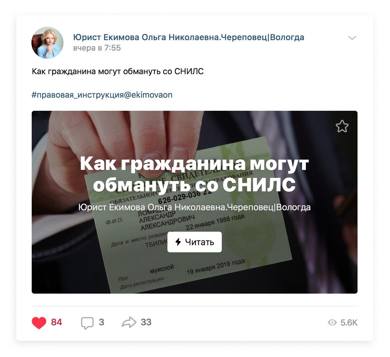 Как юрист Ольга Екимова ведёт бизнес ВКонтакте, изображение №12