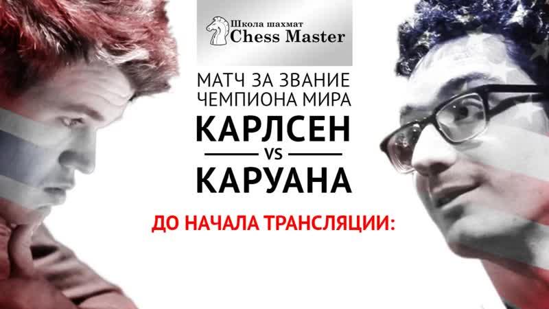 Магнус Карлсен - Фабиано Каруана- 6 Партия Матча. ММ Александр Гельман, МФ Максим Омариев