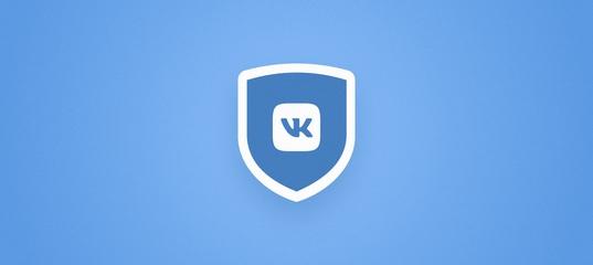 Защита данных ВКонтакте