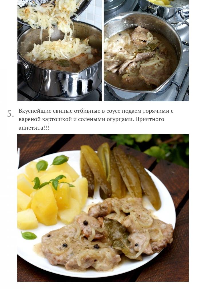 Отбивные из свинины в соусе, изображение №3