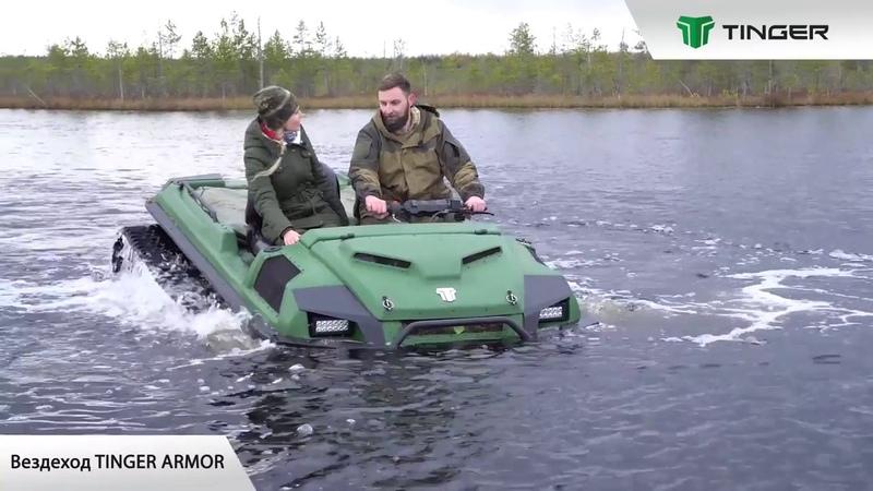 ATV Instrukcja obsługi wszędołaza Armor W8 V800