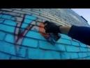 Graffiti Reny Gopro Graffiti bombing граффити бомбинг 2018