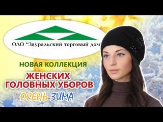 шапки женские осень-зима 18