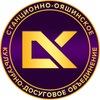 Станционно-Ояшинское КДО