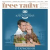 Журнал FREE ТАЙМ | Фри Тайм | #freetimespb