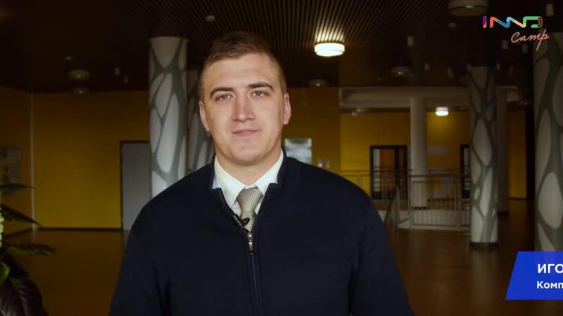 Интервью для Иннополис l Игорь Вышенский l Super Ego