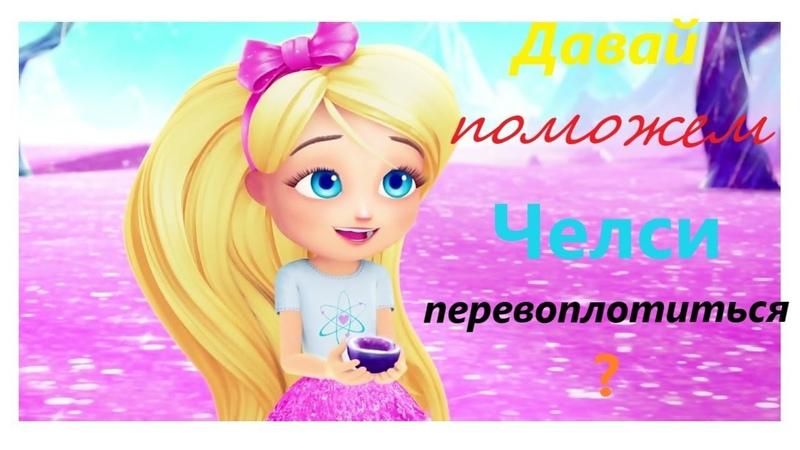 Мультигра для детей БАРБИ ДРИМТОПИЯ! Волшебная прическа для Челси в игре Barbie Dreamtopia