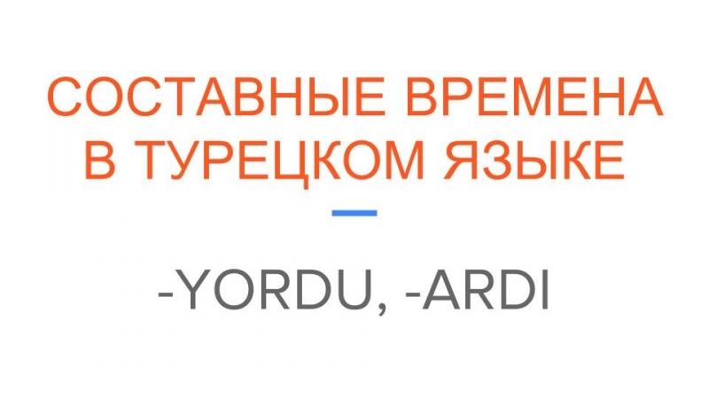 составные времена в турецком языке YORDU ARDI