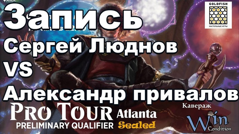 4 PPTQ Atlanta Сергей Люднов vs Александр Привалов Magic The Gathering Moscow 2018