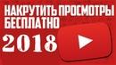 РАБОЧИЙ СПОСОБ НАКРУТКИ ПРОСМОТРОВ, ЛАЙКОВ НА YOUTUBE 2018 БЕСПЛАТНО
