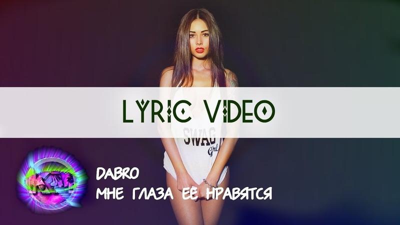 Dabro - Мне глаза её нравятся (Текст песни)[Лирика][Караоке][LYRIC VIDEO ONE LINE]