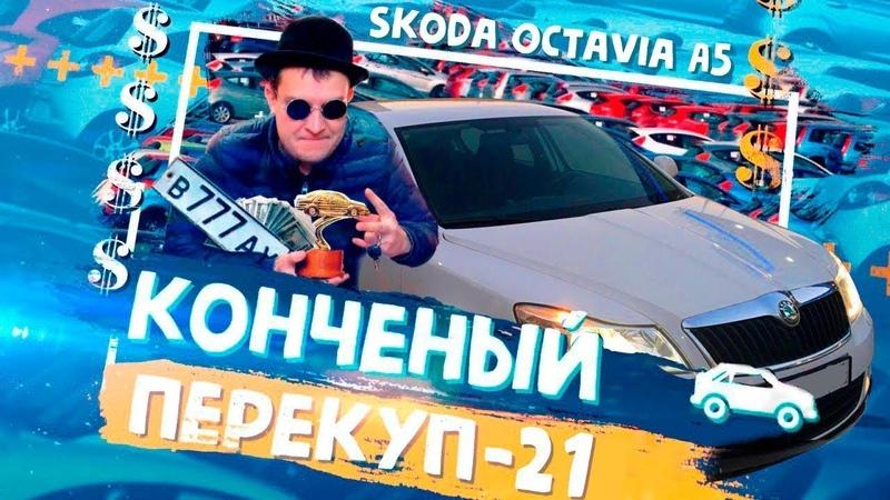 21 Skoda Oktavia A5 или КОНЧЕННЫЕ АВТОПОДБОРЩИКИ