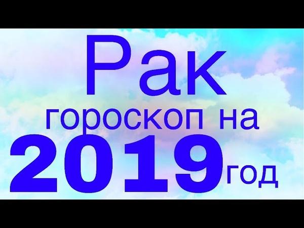 РАК гороскоп на 2019 год! Краткий курс счастливой жизни:))