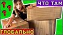 ГИГАНТСКАЯ РАСПАКОВКА посылки с ТРЕШ куклами Монстер Хай и LOL SURPRISE из Америки Monster High