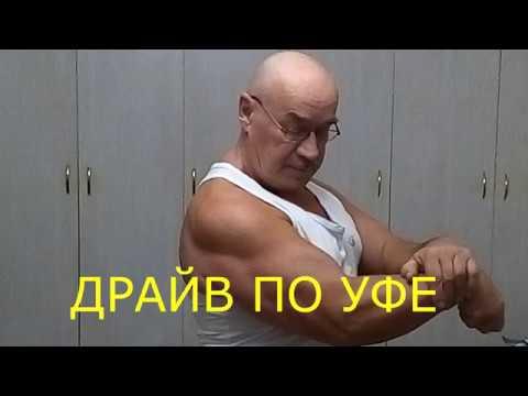 ПРОГУЛКА ПО УФЕ С МИХАИЛОМ ПАВИНСКИМ