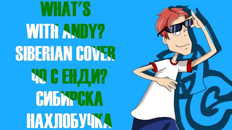 What's with Andy? Intro (Siberian Cover) | Чо с Енди? зачалка (сибирска нахлобучка)