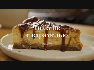Almette_caramel_cheesecake_final_youtube_hd