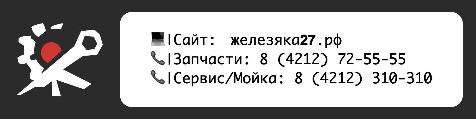 Железяка Хабаровск Интернет Магазин