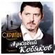 Кобяков Аркадий - Ветерок