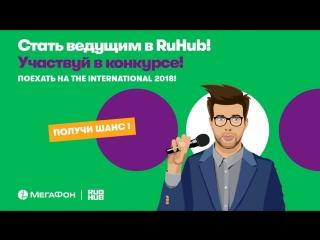 Стань ведущим в RuHub  и получи шанс поехать на The International 2018!