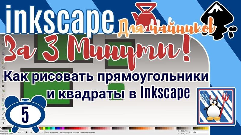 За 3 минуты Как рисовать прямоугольники и квадраты в Inkscape Простые фигуры в инкскейп