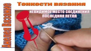 как КРАСИВО и АККУРАТНО закрыть последнюю петлю/Секреты вязания/ техника вязания/ последняя петля