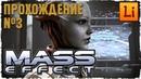 Прохождение игры 3. Матриарх Бенезия и Рахни Mass Effect стрим
