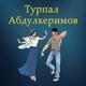 Турпал Абдулкеримов & Мадина Юсупова - Баркалла цу хьа нанна