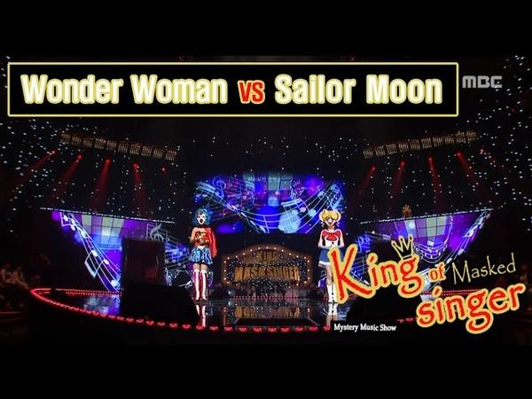 [King of masked singer] 복면가왕 - 'Wonder Woman' vs 'Sailor Moon' 1round - hahaha song 20160501