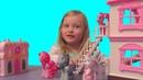 Играем в домик Пинки пай. My Little Pony Играем в куклы. Видео для детей. Video for kids.