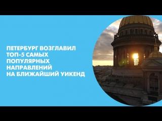 Петербург возглавил топ-5 самых популярных направлений на ближайший уикенд