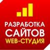 WEB - Студия. Разработка сайтов. Реклама.