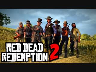 Погнали!!! Red Dead Redemption 2 стрим #4