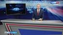 31 мая - Новости Твери и Тверской области | Bести Tверь 20:45