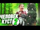 Человек куст напал на прохожих 2 пранк Подстава от Vjobivay