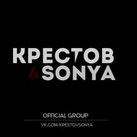 Логотип КРЕСТОВ&SONYA (OFFICIAL GROUP)