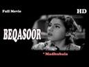 Beqasoor   Full Hindi Movie   Popular Hindi Movies   Madhubala - Ajit