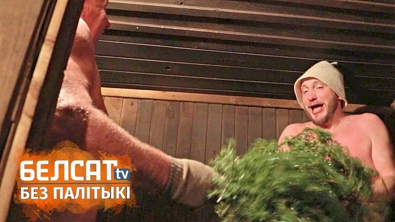Б'юць ядлоўцам сапраўдная беларуская лазня Вяскоўцы В белорусской бане бьют колючим веником