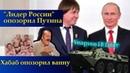 Авария Века ,Голый Хабиб и итоги конкурса Лидеры России.Новости смехдержавы
