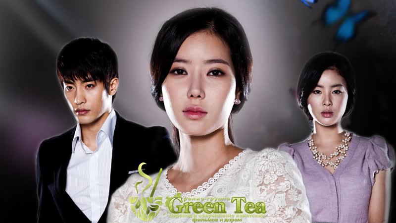 GREEN TEA История кисэн 19