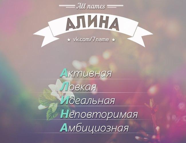 Есть картинки с надписями имя алина, пожеланиями