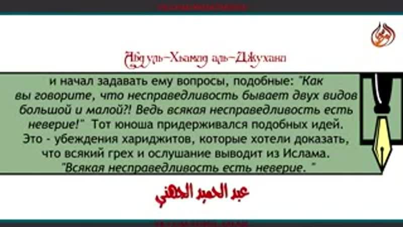 История одного хариджита - шейх Джухани [HD].3gp
