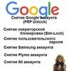 Разблокировка Meizu от аккаунта Flyme FRP google