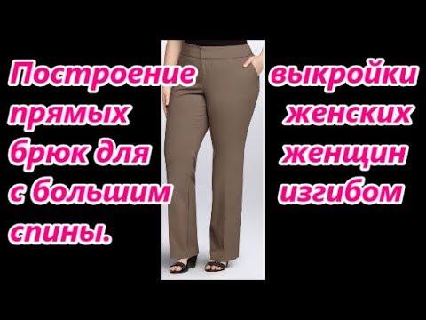 Построение базовой выкройки прямых женских брюк для женщин с большим изгибом спины.