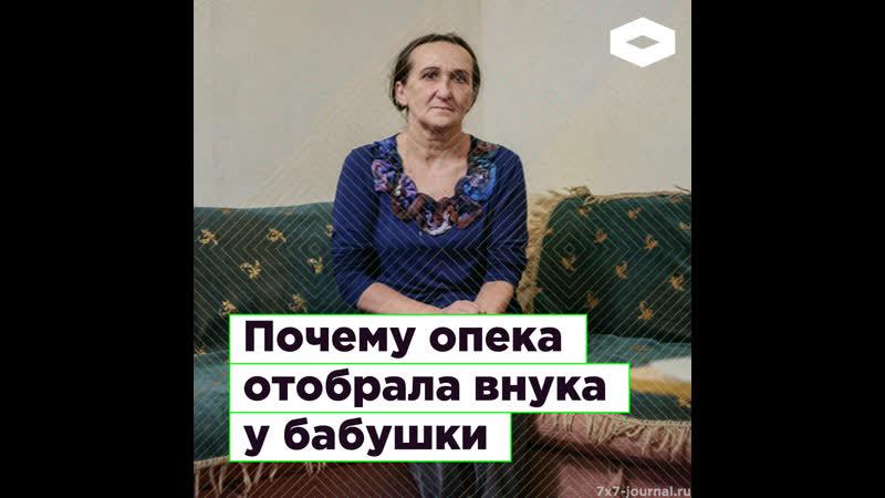 В Воркутке опека отобрала внука у бабушки ROMB